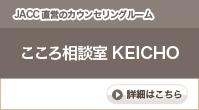 こころ相談室KEICHO