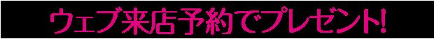 あまのやはウェブ来店予約がお得です。着物、成人式の振袖選びなら栃木県小山市駅前のあまのやへ!結城市、栃木市の方もぜひ!