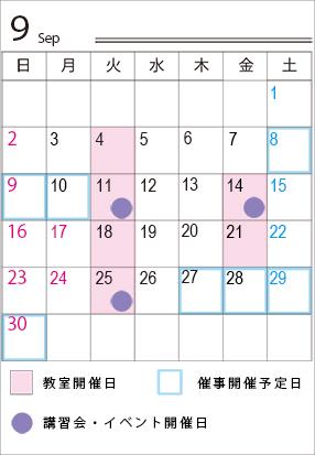 5_桃山教室のカレンダー