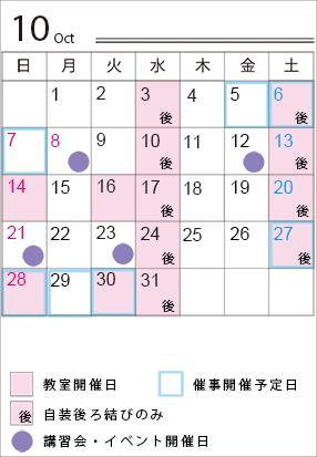 6_堺鉄砲町店教室のカレンダー