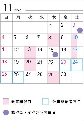 1_奈良三条本店のカレンダー