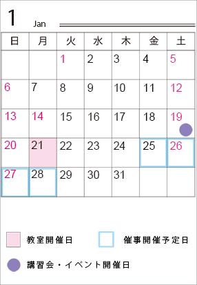 4_高田教室のカレンダー