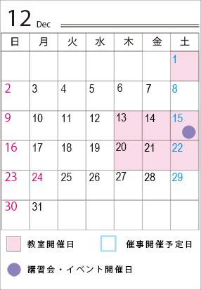 3_桜井教室のカレンダー