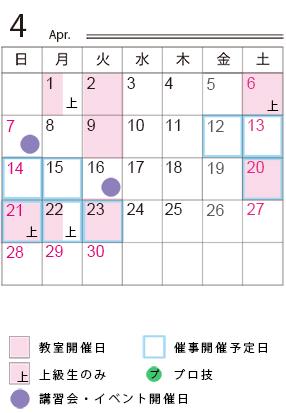 2_高の原教室のカレンダー