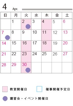 7_ならファミリー教室のカレンダー