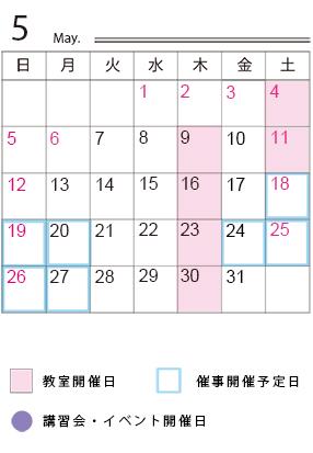 8_ミ・ナーラ教室のカレンダー