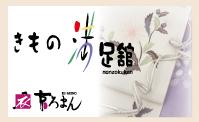 奈良三条、桜井市の、京ろまんグループきもの満足館です。振袖はじめ各種きものを取り揃えております。