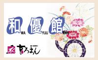 和優館は、奈良市の高の原店、高田店の2店舗。振袖をはじめ豊富な品揃えです。