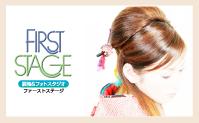 奈良、桜井、真美ヶ丘、心斎橋、箕面、伊丹、四日市で振袖、七五三を扱っています。ファーストステージです。
