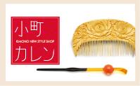 西梅田と加古川に店を構える小町カレンです。キモノの楽しみ方を色々と提案しています。