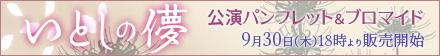 「いとしの儚」公演グッズは9月30日(木)18時より販売開始!詳しくはこちら!