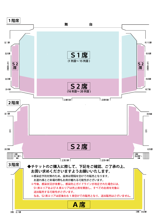 忠る座席表