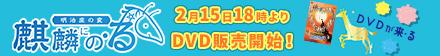 『『明治座の変 麒麟にの・る』DVD』2月15日18時発売!