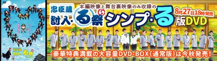 『忠臣蔵討入・る祭』DVD 発売情報