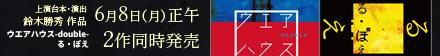 鈴木勝秀×る・ひまわり第3弾公演舞台『ウェアハウス-double-』『る・ぽえ』 6月8日(月)正午に同時発売!