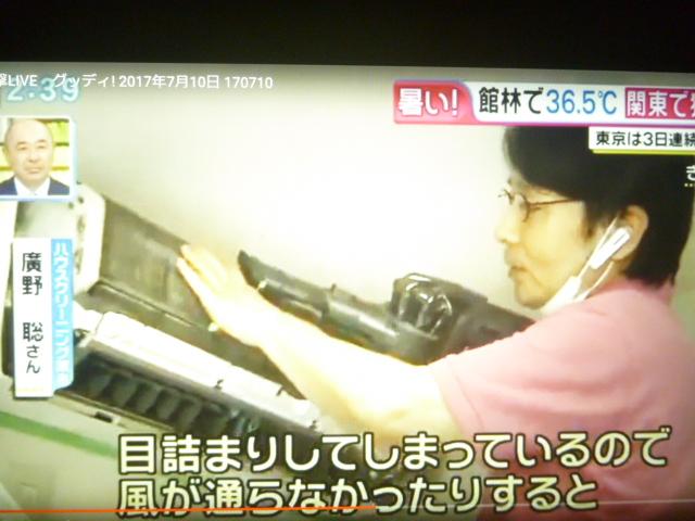 エアコンクリーニングでテレビ出演中の画像