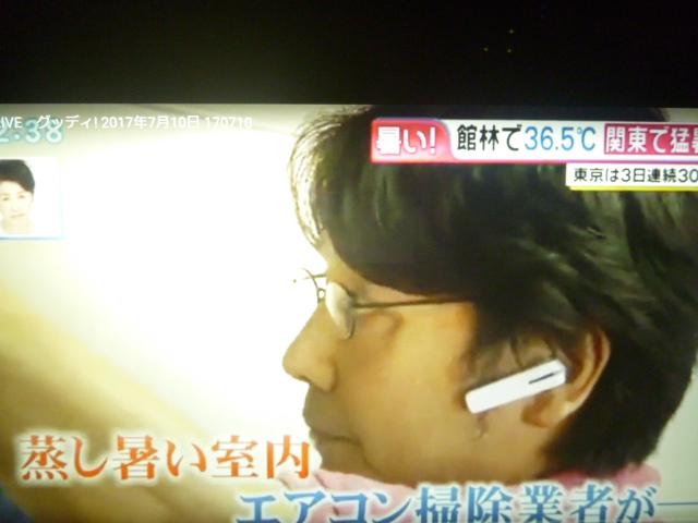 東京都大田区ライフサポートサービス「まごころ」テレビ出演時、エアコン掃除・清掃作業中の画像
