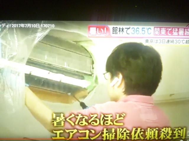 東京都大田区のライフサポートサービス「まごころ」エアコンクリーニング洗浄中、テレビ出演時の画像