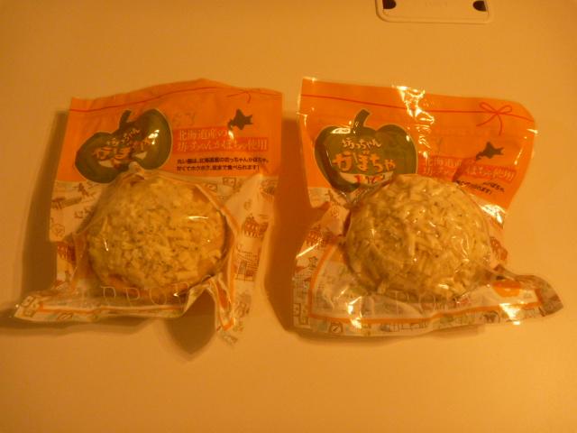 大田区のお客様から頂いたかぼちゃのグラタン