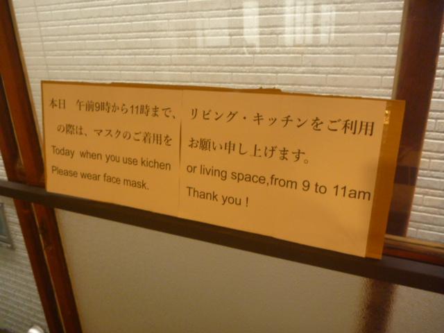 東京都大田区 定期清掃 コロナウイルス感染予防対策