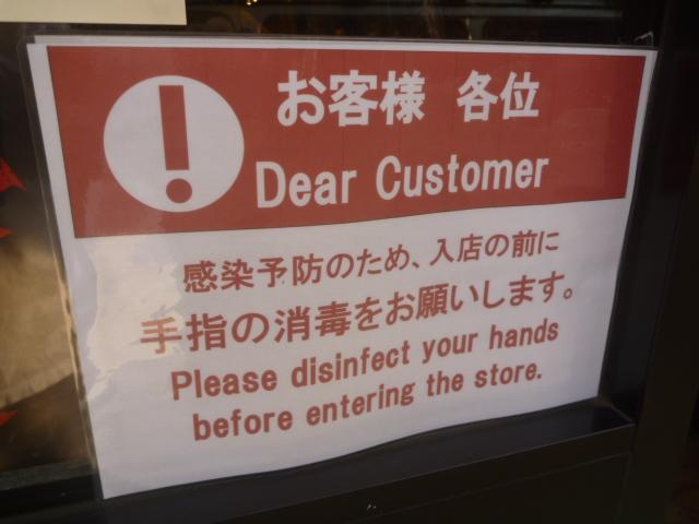 東京都港区、店舗床ワックス