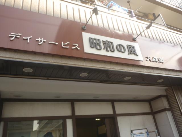 東京都大田区、デイサービス業務用エアコンクリーニング