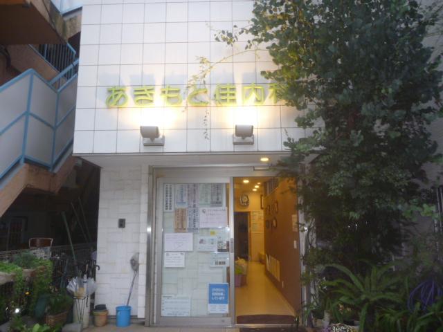 東京都大田区、内科外科クリニックのエアコンクリーニング