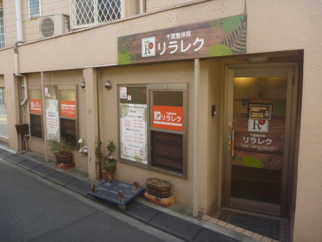 東京都大田区、整体院内クリーニングの画像