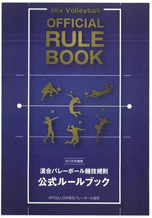 バレーボール ルール