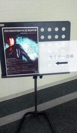 「第一回小野正利ボーカルセミナー」
