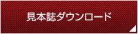 見本誌ダウンロード