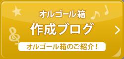 オルゴール箱 作成ブログ オルゴール箱のご紹介!