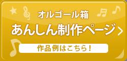 オルゴール箱 あんしん制作ページ 作品例はこちら!