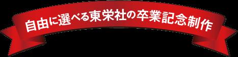 自由に選べる東栄社の卒業記念制作