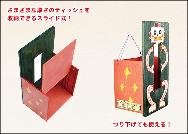 さまざまな厚さのティッシュを収納できる厚さのティッシュを収納できるスライド式背板(画像左と連動)。つり下げても使える(画像右と連動)