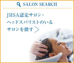 JHSA認定サロン・ヘッドスパリストのいるサロンを探す