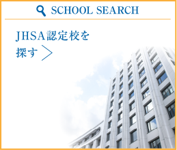 JHSA認定校を探す
