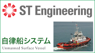 ST Engineering 自律船システム Unmanned Surface Vessel