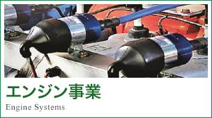 エンジン・発電関連事業