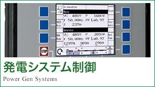 発電システム制御